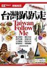 台灣趴趴走Taiwan Follow Me!:EZ TALK 總編嚴選特刊(1書
