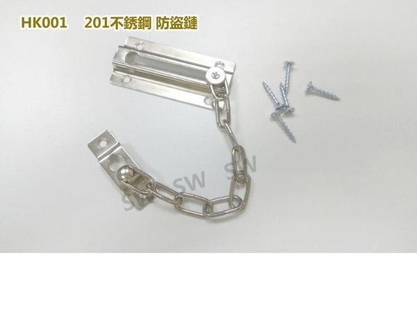 HK001 鐵製 銀色 防盜鏈 安全門鏈 防盜鍊 門鍊 門鏈 防盜鎖 鍊鎖 門閂 門鎖 DIY 附螺絲
