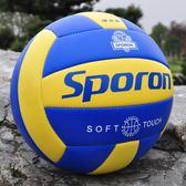 【優選】軟式排球大學生比賽專用排球柔軟成人兒童