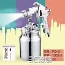 噴漆槍-PQ-2 氣動噴槍 噴漆槍下壺 汽車家用噴涂噴霧器油漆噴搶工具神器 3C優購WD