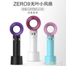 zero9無葉風扇迷你 手持小風扇便攜式隨身小型桌面usb充電款寶寶「時尚彩紅屋」