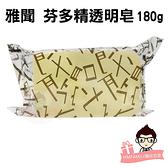 BIOCHEM 雅聞 芬多精透明皂(180g/原裝) 【醫妝世家】雅聞香皂