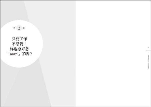 不結婚生子錯了嗎?犀利女醫的痛快真心話:科學實證60個「性愛╳避孕╳生產」真相,女..