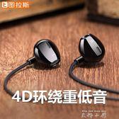 TORRAS/圖拉斯 H1耳機入耳式手機通用重低音炮K歌蘋果6有線半耳塞   米娜小鋪