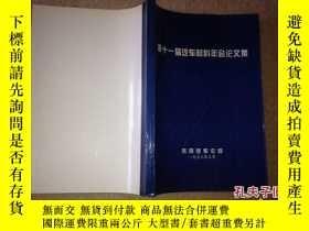 二手書博民逛書店罕見第十一屆汽車材料年會論文集16389 東風汽車公司 東風汽車