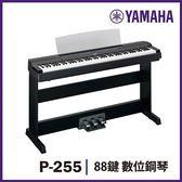 【非凡樂器】YAMAHA P-255/88鍵數位鋼琴/黑色 /含琴架.琴椅.三腳踏 / 贈罩.耳.保養組 / 公司貨保固