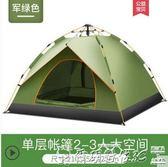 戶外帳篷全自動二室一廳家庭雙人2單人野營野外加厚防雨露營igo爾碩數位3c