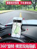 車載手機支架汽車儀錶台卡扣式支撐架多功能車用手機車載支架導航 東京衣秀