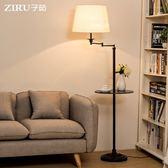 落地燈 客廳沙發燈臥室床頭書房美式簡約現代創意茶幾立式檯燈