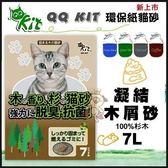 *King Wang*QQ KIT《凝結木屑砂100%杉木》7L /具有杉木原味,同時具有除臭抗菌的效果