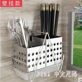 304不銹鋼筷子籠壁掛式筷籠筷子收納盒家用掛式瀝水筷子筒筷架子 JY8123【pink中大尺碼】