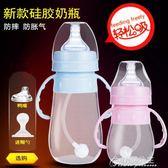 寶寶防脹氣防摔新生兒童嬰兒喝水寬口徑帶吸管手柄奶嘴全硅膠奶瓶 花間公主