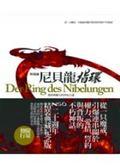 (二手書)華格納尼貝龍指環-愛情與權力的世紀之謎