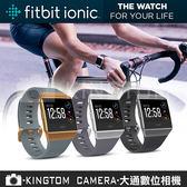 Fitbit Ionic 智慧體感記錄器 運動手環 智慧手環 健身手環 GPS 防水 公司貨 保固一年