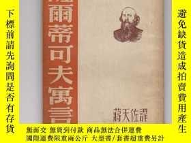二手書博民逛書店罕見薩爾蒂可夫預言(附贈1955北京統一發票一張)Y3603 蔣