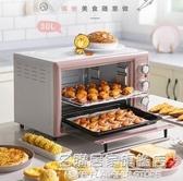 烤箱家用烘焙全自動多功能30升大容量蛋糕面包迷你小型電烤箱 220vNMS名購居家