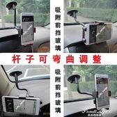 車載手機支架吸盤式 前擋玻璃長桿軟管彎曲 果果輕時尚