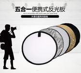 反光板 80CM五合一反光板攝影 便攜式圓形擋光板 外景人像拍照補光板 玩趣3C