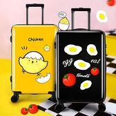 韓版小清新行李箱女日系小雞拉桿箱萬向輪24寸密碼箱20寸登機箱子 居享優品
