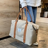 旅行包女短途行李收納袋子旅游手提包學生超大容量帆布輕便出差包【聚物優品】