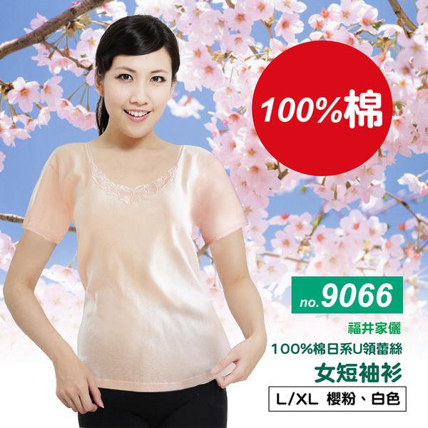 【福星】日系蕾絲側邊無縫U領彈力女性純棉短袖衫 / 台灣製 /  9066