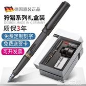 鋼筆 凌美lamy鋼筆練字墨水禮盒裝狩獵者正品男士女學生專用送禮物高檔 生活主義