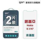 【GOR保護貼】Nokia 8.1 / X7 9H鋼化玻璃保護貼 諾基亞 nokia8.1/x7 全透明非滿版2片裝 公司貨 現貨