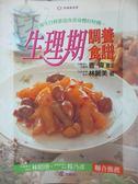 【書寶二手書T1/保健_ZHF】生理期調養食譜_林麗美