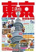 (二手書)東京旅遊全攻略(2017-18年版)第63刷