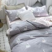 自然系精梳棉床包被套組-雙人-灰天鵝