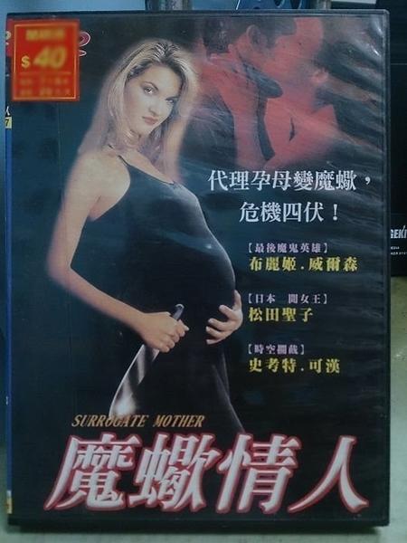 挖寶二手片-Y109-001-正版DVD-電影【魔蠍情人】-布麗姬威爾森 松田聖子 史考特可漢(直購價)