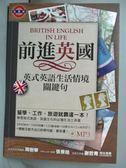 【書寶二手書T1/語言學習_IGD】前進英國-英式英語生活情境關鍵句_附MP3_津野志摩子