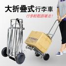 【折疊式扁管大行李車】菜籃車 行李車 扁...