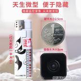 wifi微型攝像頭超小隱形偽裝手機無線隱蔽遠程監控家用高清隱藏式 全館免運
