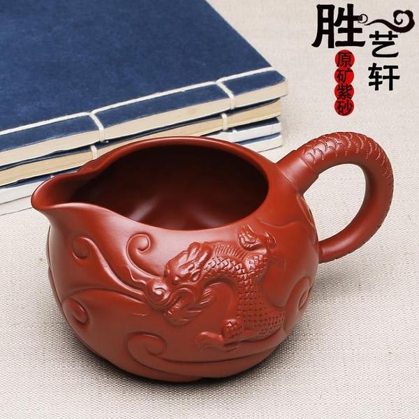 [超豐國際]全手工紫砂茶杯茶杯茶具原礦大紅袍魚化龍奶杯公道杯1入