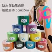 5cmx5m防水運動肌肉貼布 運動防護 彩色貼布 運動膠帶 拉傷肌肉貼布(隨機出貨)
