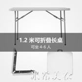 摺疊桌子簡易戶外便攜式長方形展業擺地攤夜市家用吃飯靠墻餐桌椅ATF 米希美衣