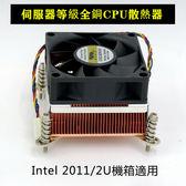 伺服器等級全銅CPU散熱器-2011適用 現貨