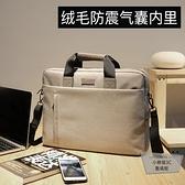 筆記本手提包適用聯想蘋果戴爾惠普華為小米華碩電腦包【小檸檬3c】