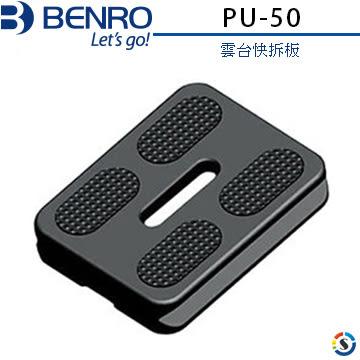 ★百諾展示中心★BENRO百諾 雲台快拆板PU-50(PU50)