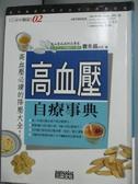 【書寶二手書T7/醫療_HQW】高血壓自療事典_曹永昌