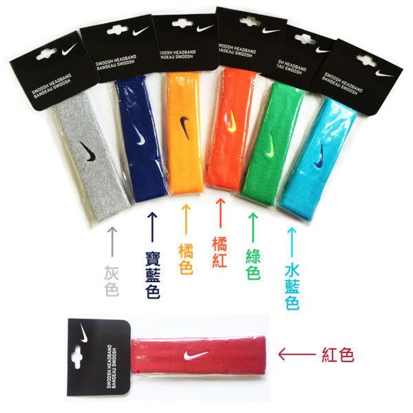(現貨) Nike Swoosh Headbands 基本單色頭帶 AC2285 黑/白/灰 百搭 (平日天天出貨)