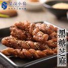 【星夜小島】小琉球麻花捲 (黑糖芝麻) 160g±4.5%/包