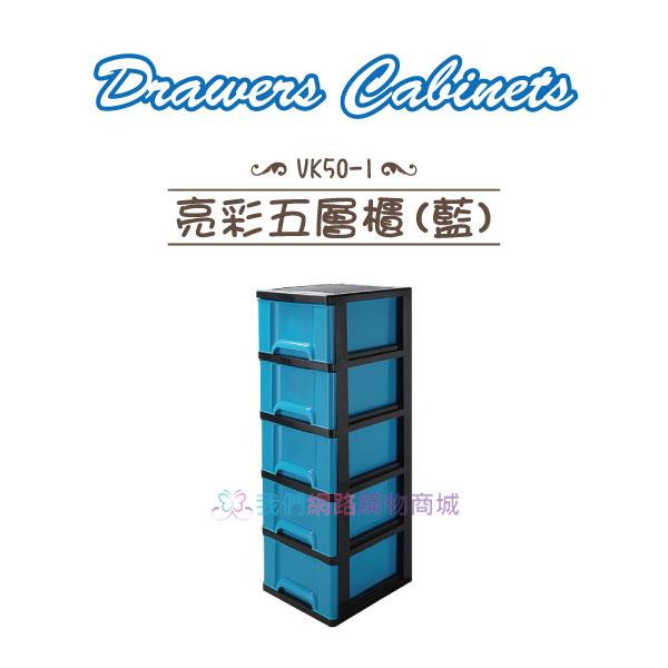 【我們網路購物商城】聯府 VK501 亮彩五層櫃(藍) 置物箱 置物櫃 收納櫃