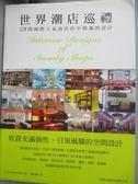 【書寶二手書T4/設計_MGH】世界潮店巡禮-128間國際人氣商店的空間獨創設計_X-Knowledge