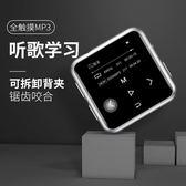 MP3隨身聽 MP3音樂播放器跑步觸摸屏 迷你學生隨身聽錄音 莎瓦迪卡