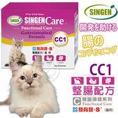 【培菓平價寵物網】發育寶-S》CC1貓用整腸配方-5g*20包/盒