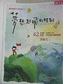 【書寶二手書T9/心靈成長_KXO】電影裡的生命教育2-夢想起飛的時刻_李偉文
