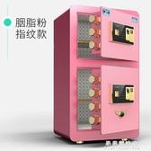 保險箱 虎牌保險櫃60厘米家用指紋大型保險箱辦公指紋防盜保管箱 果果輕時尚NMS