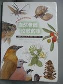 【書寶二手書T2/動植物_KMF】自然老師沒教的事_張蕙芬